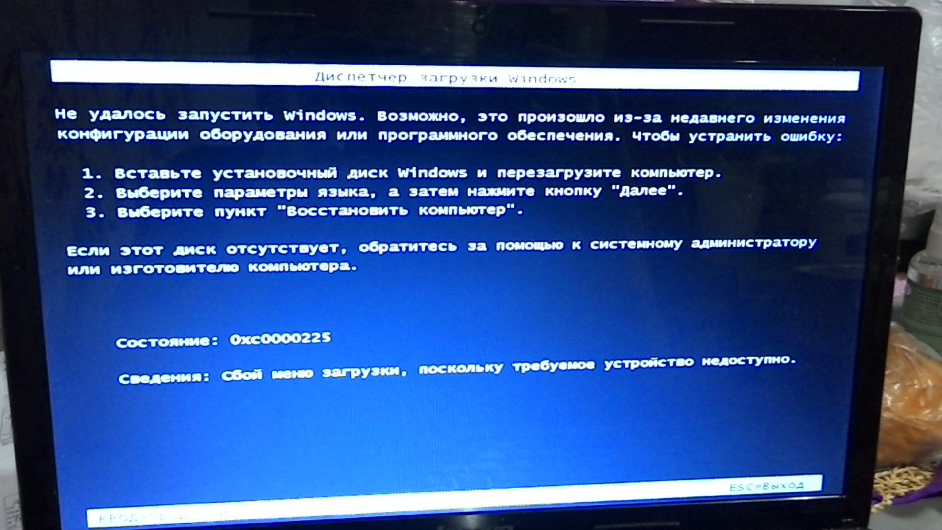 Что делать если ноутбук пишет нет загрузочного устройства 177