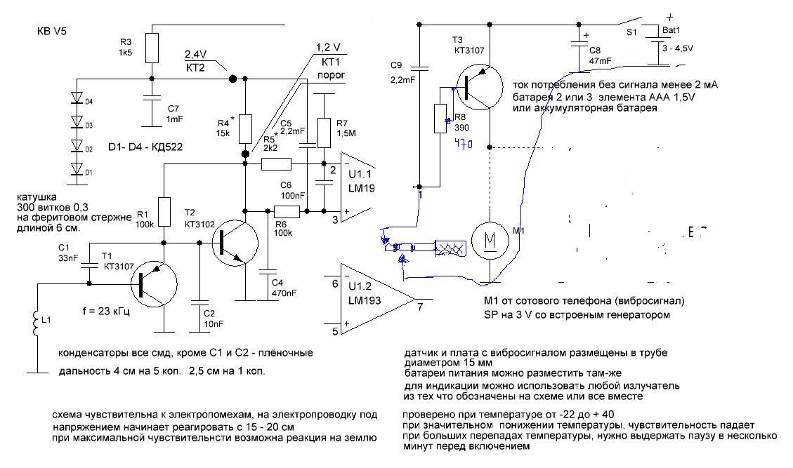 Reviewdetector - как подключить вибо моторчик к прибору